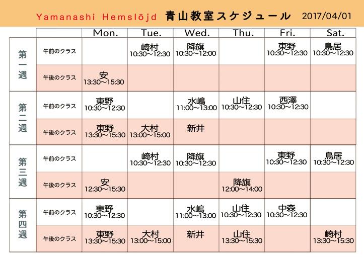 青山スケジュール2