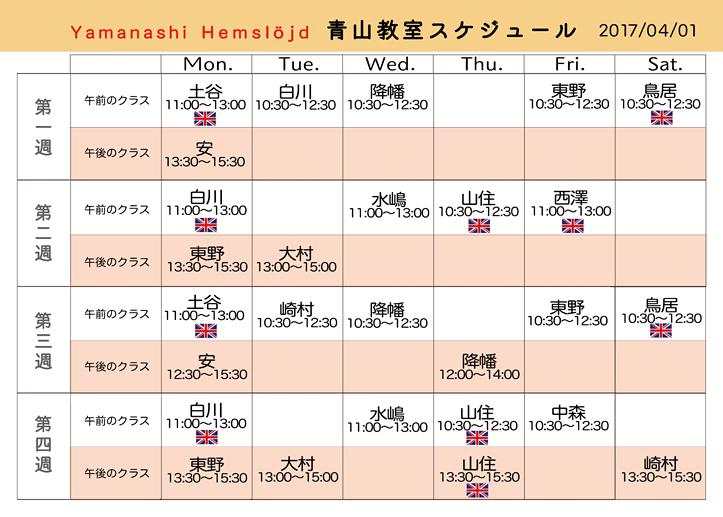 青山スケジュール4