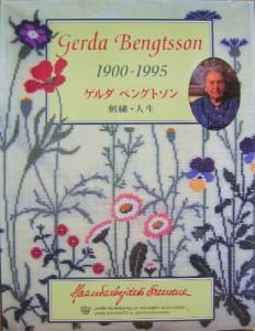 ゲルダ・ベングトソン
