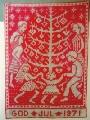 1971年  クリスマスパーティ