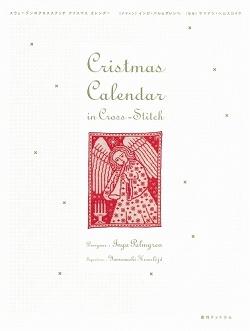 クリスマスカレンダー