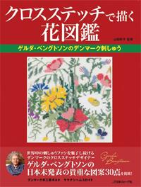 「クロスステッチで描く花図鑑 ゲルダ・ベングトソンのデンマーク刺繍」