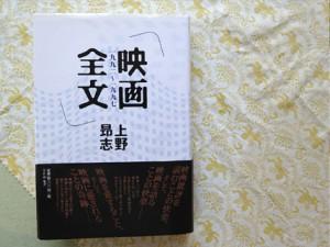 講師 上野昻志さん(映画評論家)