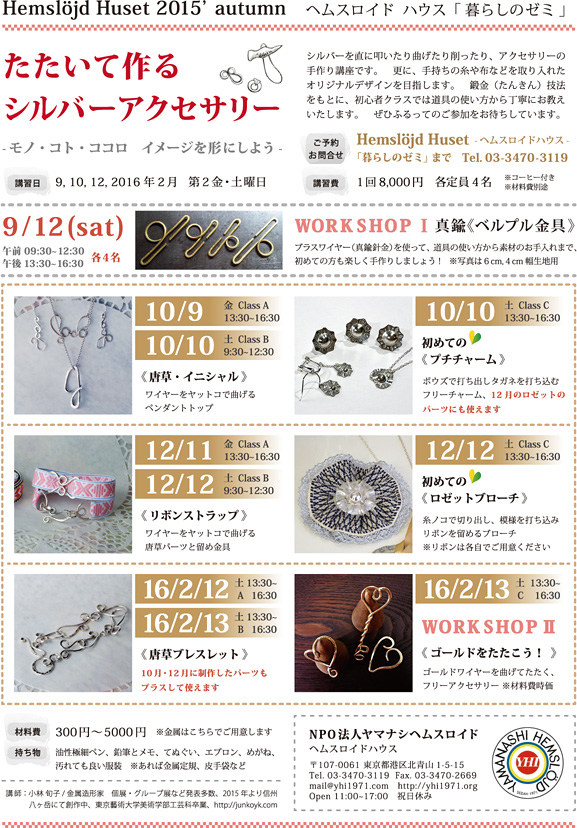 2015autumn_silver-flyer_out