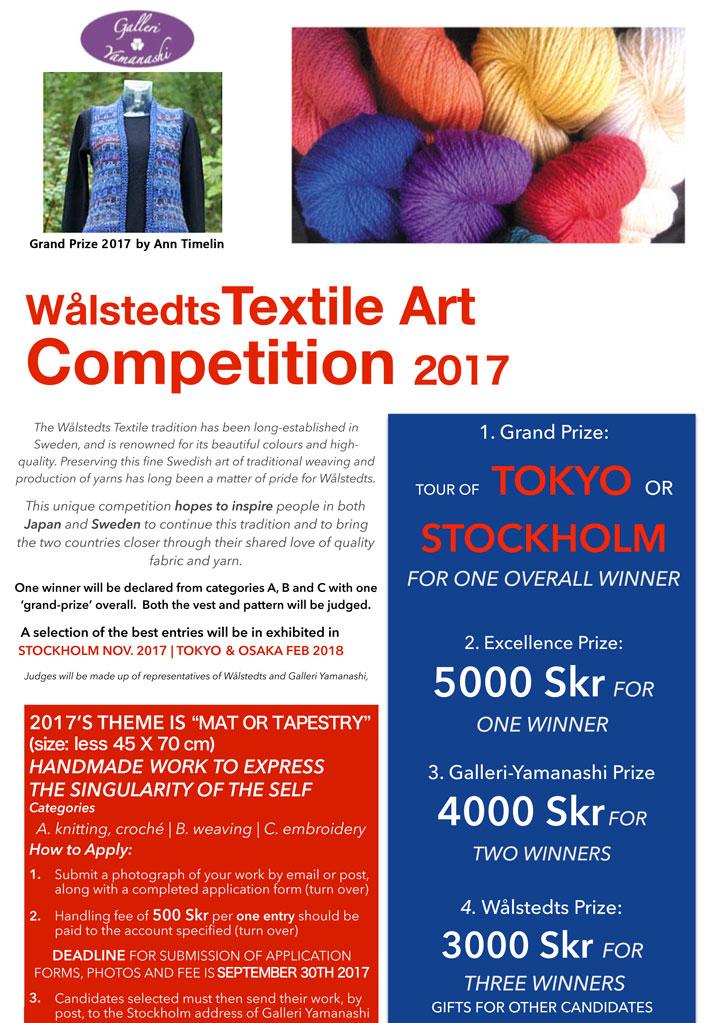web2017Textile-Art-Competit
