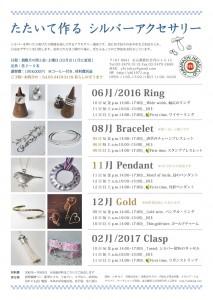 2016_yhi-flyer