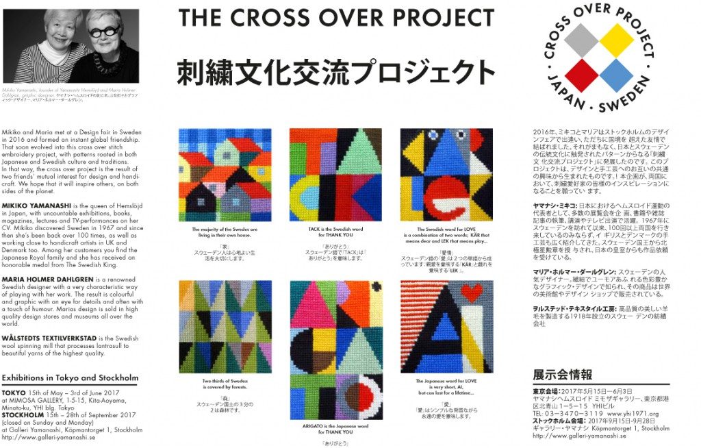 CROSS OVER PROJECT JAPAN-SWEDEN