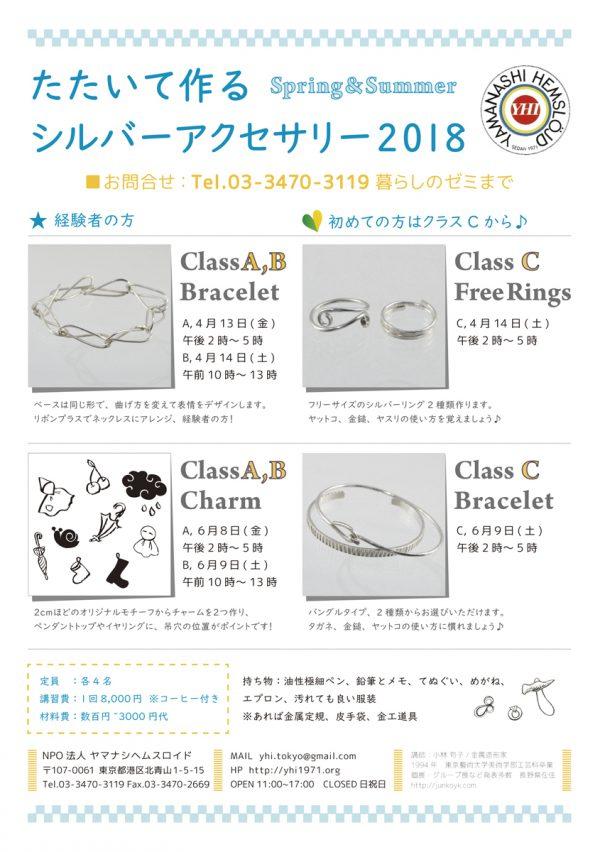 たたいて作るシルバーアクセサリー クラスA,B @ ヤマナシヘムスロイド | 港区 | 東京都 | 日本