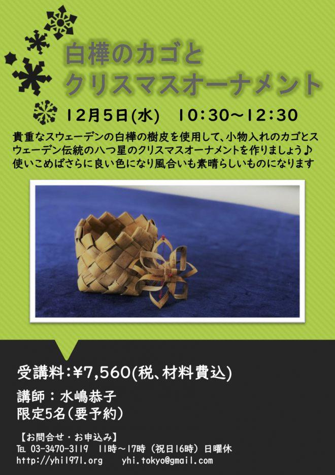 白樺のかごとクリスマスオーナメントを作るワークショップ @ ヤマナシヘムスロイド | 港区 | 東京都 | 日本