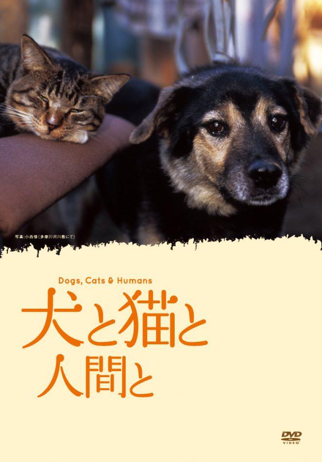 『犬と猫と人間と』上映トーク会 @ ヤマナシヘムスロイド2F ミモザギャラリー