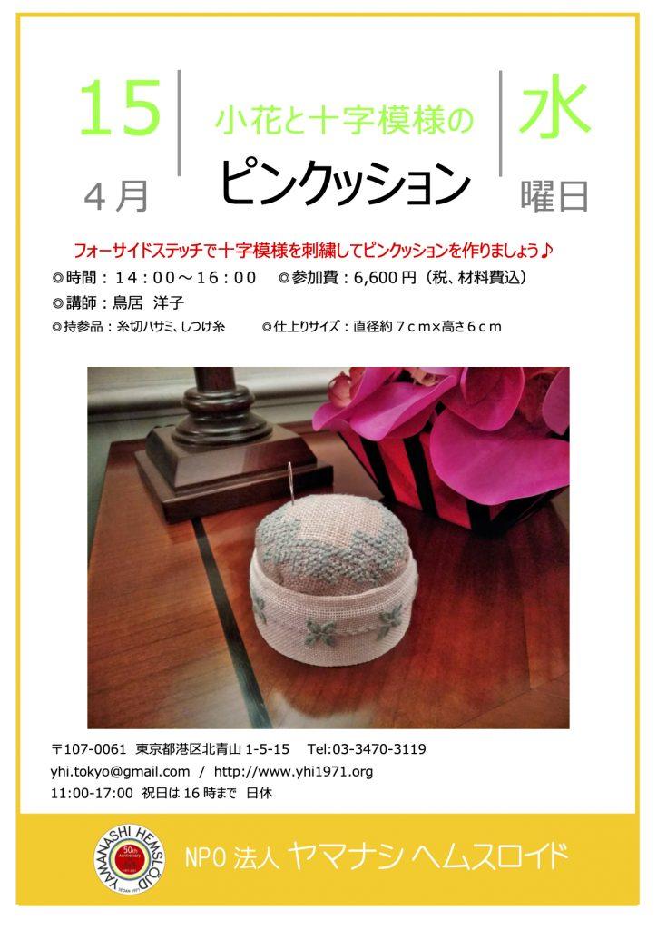 刺繍で飾るピンクッションのワークショップ @ ヤマナシヘムスロイド